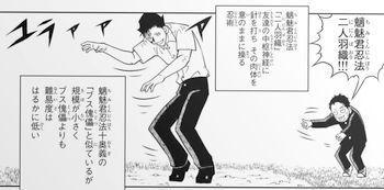 ベクターボール 魑魅君忍法 二人羽織.jpg