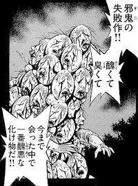 彼岸島 亡者.jpg
