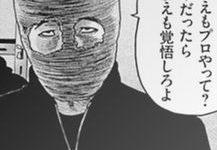 ファブル 佐藤