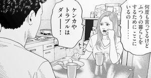 洋子さんのお説教―――