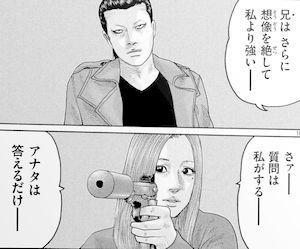 鈴木と洋子
