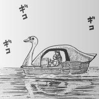 彼岸島 スワンボート