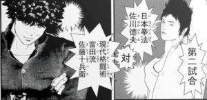第2試合 佐藤十兵衛 対 佐川徳夫