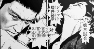 第3試合 入江文学 対 櫻井裕章