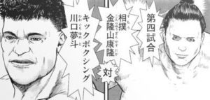 第4試合 川口夢斗 対 金隆山