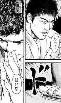 佐川睦夫「甘いな」