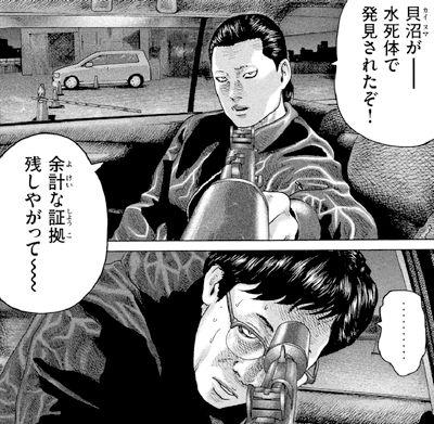 鈴木 井崎
