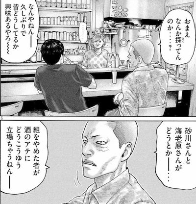 クロ 井崎