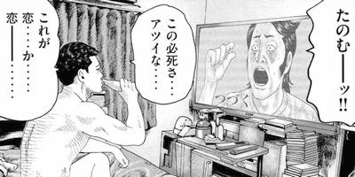 佐藤明 ジャッカル富岡