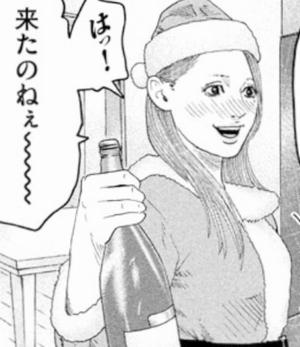 サンタ洋子
