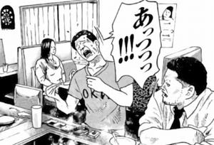 佐藤明 猫舌