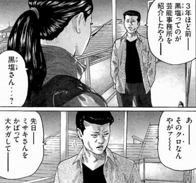 小島 ミサキ