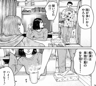佐藤兄妹 ミサキ