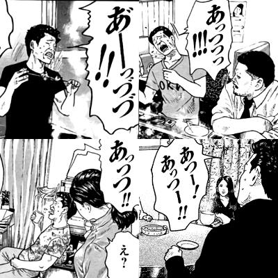 佐藤 猫舌