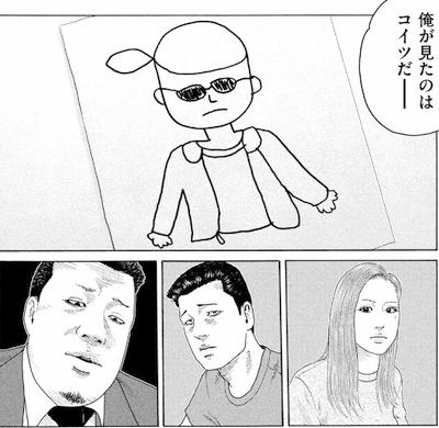 佐藤のイラスト