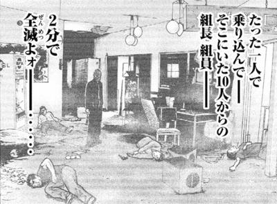 佐藤 鮫剣組