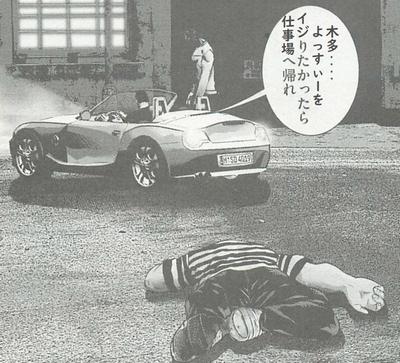 田島 吉澤