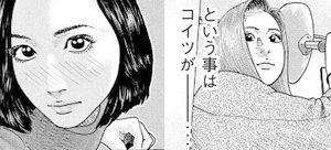 ミサキと洋子