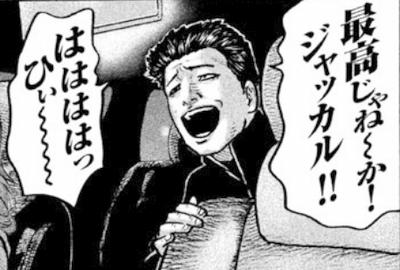 佐藤 ジャッカル富岡