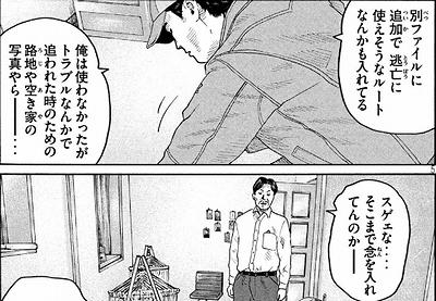 山岡 二郎 逃亡ルート