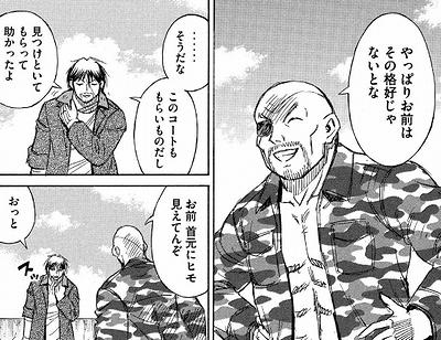 新田のコート