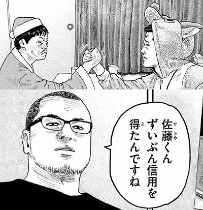 佐藤明 田高田社長 アザミ