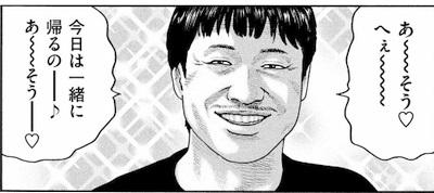 田高田社長