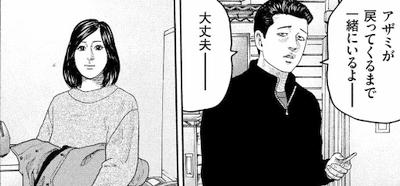 佐藤とミサキ