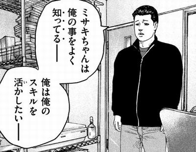 佐藤の明らかな告白