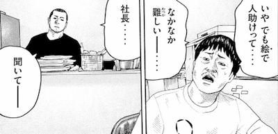 田幸田社長