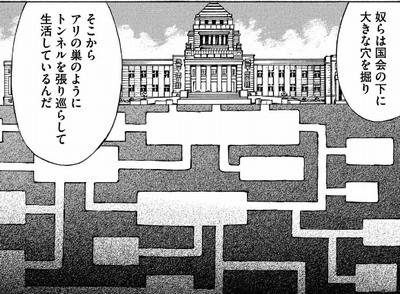 議事堂迷路