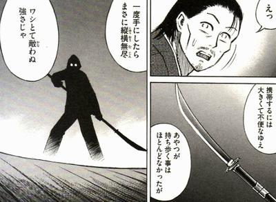薙刀!! 薙刀は携帯しにくいのか!!