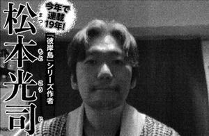 松本光司 彼岸島作者