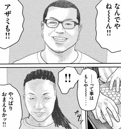 アザミおっちゃん ユーカリおっちゃん