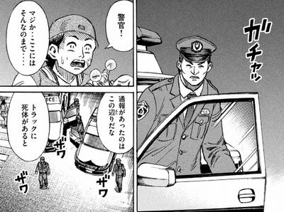 お台場警察