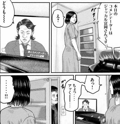 ジャッカル富岡 コメンテーター