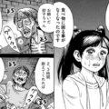 【彼岸島48日後…】136話「妙子」ンだよ このクソ話! これほど胸糞悪ィ話は聞いたことがねェ!!