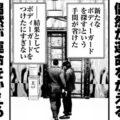 【喧嘩稼業】101話 田島彬「こんな事もあろうかと今年の初詣では 佐野厄除大師に行っている…」 里見「人間的にこの男には勝てない…」